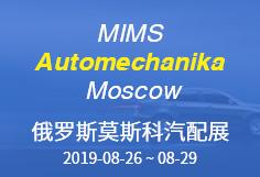 俄罗斯莫斯科汽配展